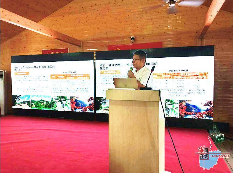 2018海南省乡村振兴战略论坛在屯昌举行 共谋海南乡村旅游发展新契机